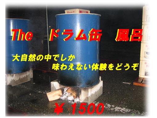 ドラム缶風呂 POP のコピー.jpg