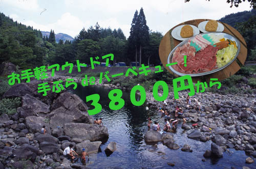 前坂家族旅行村 手ぶらBBQ.jpg
