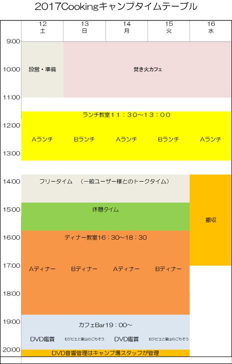 2016長野修平氏企画書-1.jpg