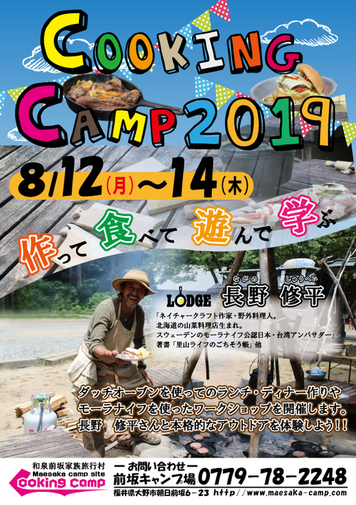 2019cooking-camp.jpg
